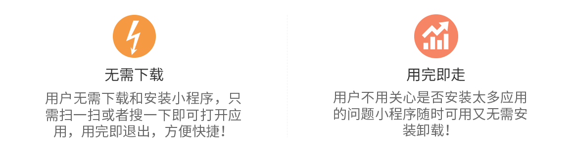 小程序(入门版)_02.png